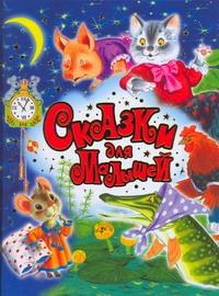 - Сказки для малышей обложка книги