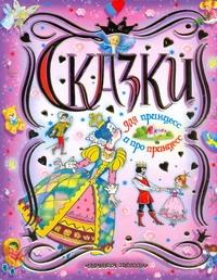 - Сказки для принцесс и про принцесс обложка книги