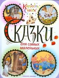Сказки для самых маленьких обложка книги