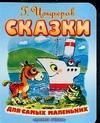 Цыферов Г.М. - Сказки для самых маленьких обложка книги