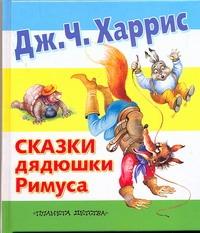 Сказки дядюшки Римуса обложка книги