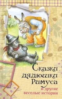 Харрис Д. - Сказки дядюшки Римуса и другие веселые истории обложка книги