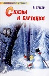 Сутеев В.Г. - Сказки и картинки обложка книги