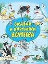 Сутеев В.Г. - Сказки и картинки В.Сутеева обложка книги