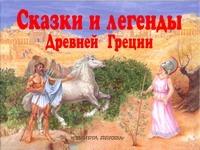 Сказки и легенды Древней Греции обложка книги