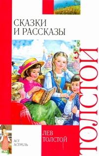 Сказки и рассказы Толстой Л.Н.