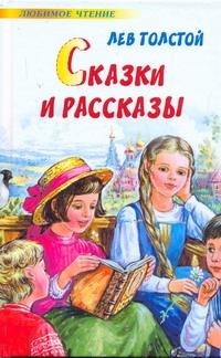 Толстой Л.Н. - Сказки и рассказы обложка книги