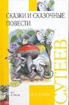 Сказки и сказочные повести Сутеев В.Г.