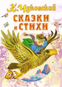 Чуковский К.И. - Сказки и стихи обложка книги