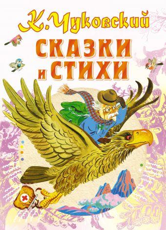 Сказки и стихи Чуковский К.И.