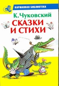 Сказки и стихи обложка книги
