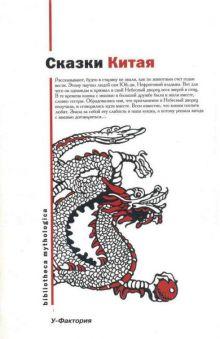 Рифтин Б. - Сказки Китая обложка книги