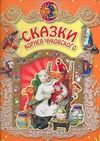 Чуковский К.И. - Сказки Корнея Чуковского обложка книги