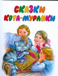 Вагнер Н.П. - Сказки Кота -Мурлыки обложка книги