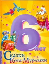 Чукавин А.А. - Сказки Кота -Мурлыки обложка книги