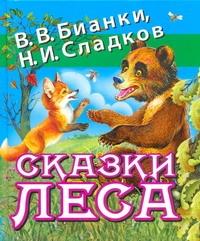 Бианки В.В. - Сказки леса обложка книги