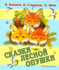 Бианки В.В. - Сказки лесной опушки обложка книги