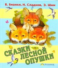 Сказки лесной опушки Бианки В.В.