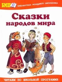 Занков В.В. - Сказки народов мира обложка книги