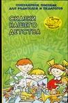 Тарабарина Т.И. - Сказки нашего детства обложка книги