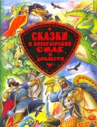 - Сказки о богатырской силе и доблести обложка книги