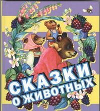 Сказки о животных Толстой А.Н.