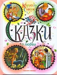 Сказки о любви. [Спящая красавица; Огниво; Оловянный солдатик; Снежная королева; обложка книги