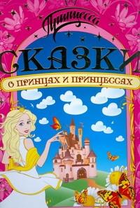 Долгов В. - Сказки о принцах и принцессах обложка книги