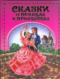 - Сказки о принцах и принцессах обложка книги
