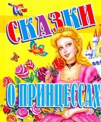 . - Сказки о принцессах обложка книги