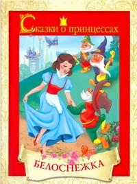 . - Сказки о принцессах. Белоснежка обложка книги