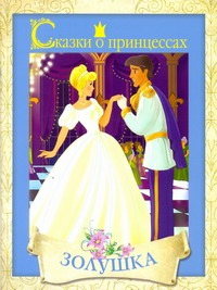 . - Сказки о принцессах. Золушка обложка книги