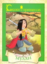 . - Сказки о принцессах. Мулан обложка книги