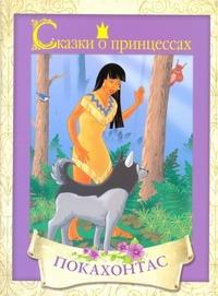 . - Сказки о принцессах. Покахонтас обложка книги