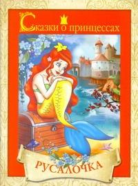 . - Сказки о принцессах. Русалочка обложка книги