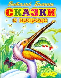 Бианки В.В. - Сказки о природе обложка книги