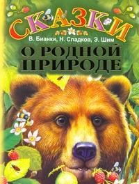 Сказки о родной природе Бианки В.В.