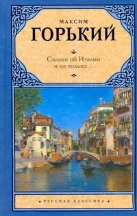 Горький М. - Сказки об Италии и не только... обложка книги