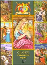 Аксаков С.Т. - Сказки очарованного сердца. Аленький цветочек; Зоренька обложка книги