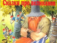 Бояринов В. - Сказки про великанов обложка книги