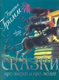 Сказки про зверей и про людей обложка книги