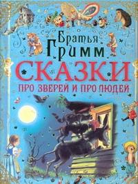 Гримм Я. - Сказки про зверей и про людей(синяя) обложка книги