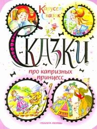 Елисеев* А.М. - Сказки про капризных принцесс обложка книги