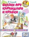 Сутеев В.Г. - Сказки про карандаши и краски обложка книги