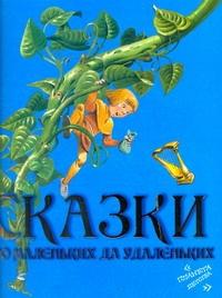 Сказки про маленьких да удаленьких обложка книги