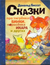 Сказки про тигрёнка Бинки, поросёнка Икара, дракончика Эндрью и других