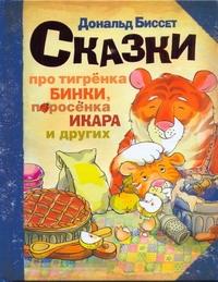 Биссет Дональд - Сказки про тигрёнка Бинки, поросёнка Икара, дракончика Эндрью и других обложка книги