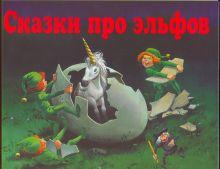 Бояринов В. - Сказки про эльфов обложка книги