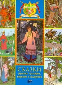 Билибин И - Сказки русских гусляров, ведунов и колдунов обложка книги