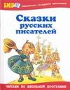 Дугин В. - Сказки русских писателей обложка книги
